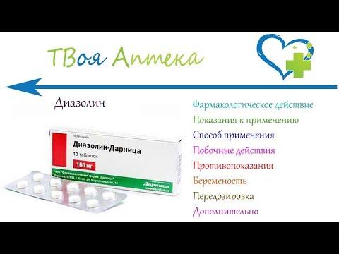 Диазолин таблетки - показания (видео инструкция) описание, отзывы