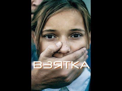 Фильм 2017,  ВЗЯТКА / HD 2017 Триллер, драма