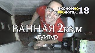#18 румтур ВАННАЯ 2кв.м. и ТУАЛЕТ порядок и  хранение вещей компактно!