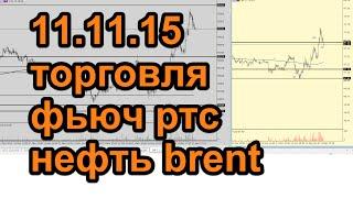 11.11.15 Торговля от уровней. Фьючерс на индекс Ртс, нефть brent .