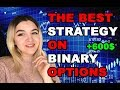 THE MOST PROFITABLE STRATEGY ON BINARY OPTIONS | $600 IN 5 MINUTES