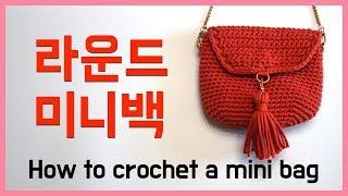 봄 준비 뜨개질! 코랄 라운드 미니백 만들기 / 코바늘…