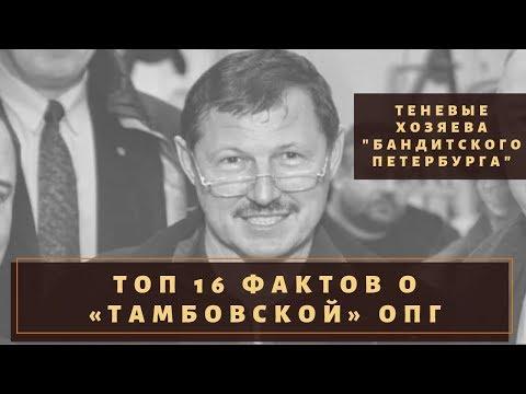 Хозяева Бандитского Петербурга. ТОП 16 фактов о «Тамбовской» ОПГ