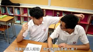 Publication Date: 2017-09-22 | Video Title: 2017-2018保良局甲子何玉清中學 學生會候選內閣 Sp