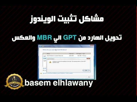 حلقه 44/تحويل الهارد من MBR الي GPT والعكس حل مشاكل تثبيت الويندوز  Convert a GPT Disk to a MBR Disk