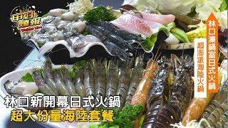【甲好燒報】濼鍋室HOT POT DEPOT-林口超澎湃海陸火鍋