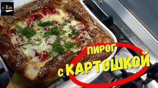 Слоёное тесто 4 картошки сыр и ветчина СЫТНЫЙ ПИРОГ с картошкой Простой РЕЦЕПТ ПИРОГА в духовке