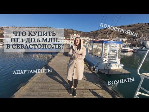 Что купить в Крыму от 1 млн. до 5 млн. - обзор всех вариантов недвижимости. В Крым на ПМЖ
