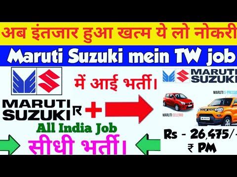 Maruti Suzuki Indian private limited 2020 || Maruti Suzuki salary 26495 rupaye per month