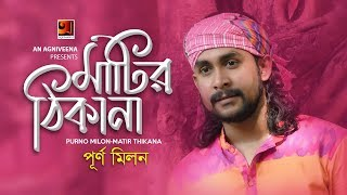 Matir Thikana | Purno Milon | New Bangla Folk Song 2019 | Official Lyrical Video