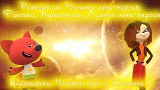 Реакция на Рекламы анти-версия, Фиксики, Лунтик анти-версия, Шишишишки, Человек паук и Соскины 6