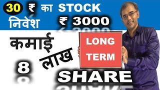 Just 100 shares , RETURNS लाखों में    best stocks to invest - 2020   search multibagger stocks
