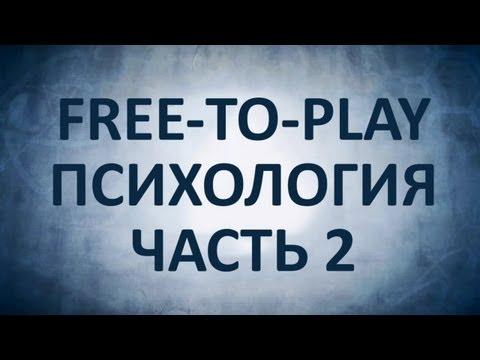 видео: [Проверка реальности] Лига Легенд: Почему мы тратим деньги на бесплатную игру?