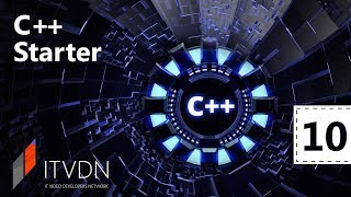 Видео курс С++ Starter. Урок 10. Функции