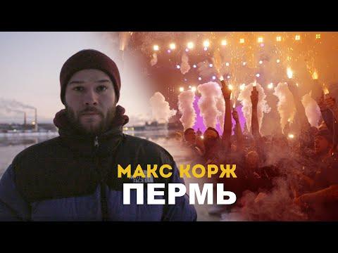 Макс Корж. Пермь. 13.12.19