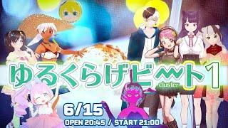 新曲披露【音楽カフェ】#ゆるくらげビート 1 でかわいくビリビリ☆/Guest MC: ろい Live#403