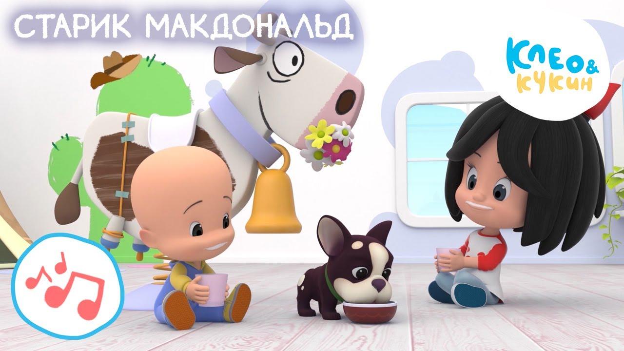 Клео и Кукин 🐷👨🦳 СТАРИК МАКДОНАЛЬД 👨🦳🐷 Новая детская песенка 🎵 Cleo y Cuquin 👶