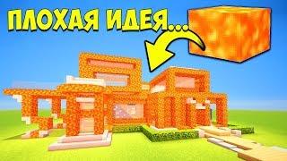 6 БЛОКОВ которые вы НИКОГДА НЕ ДОЛЖНЫ ИСПОЛЬЗОВАТЬ при постройке дома | Майнкрафт машинима