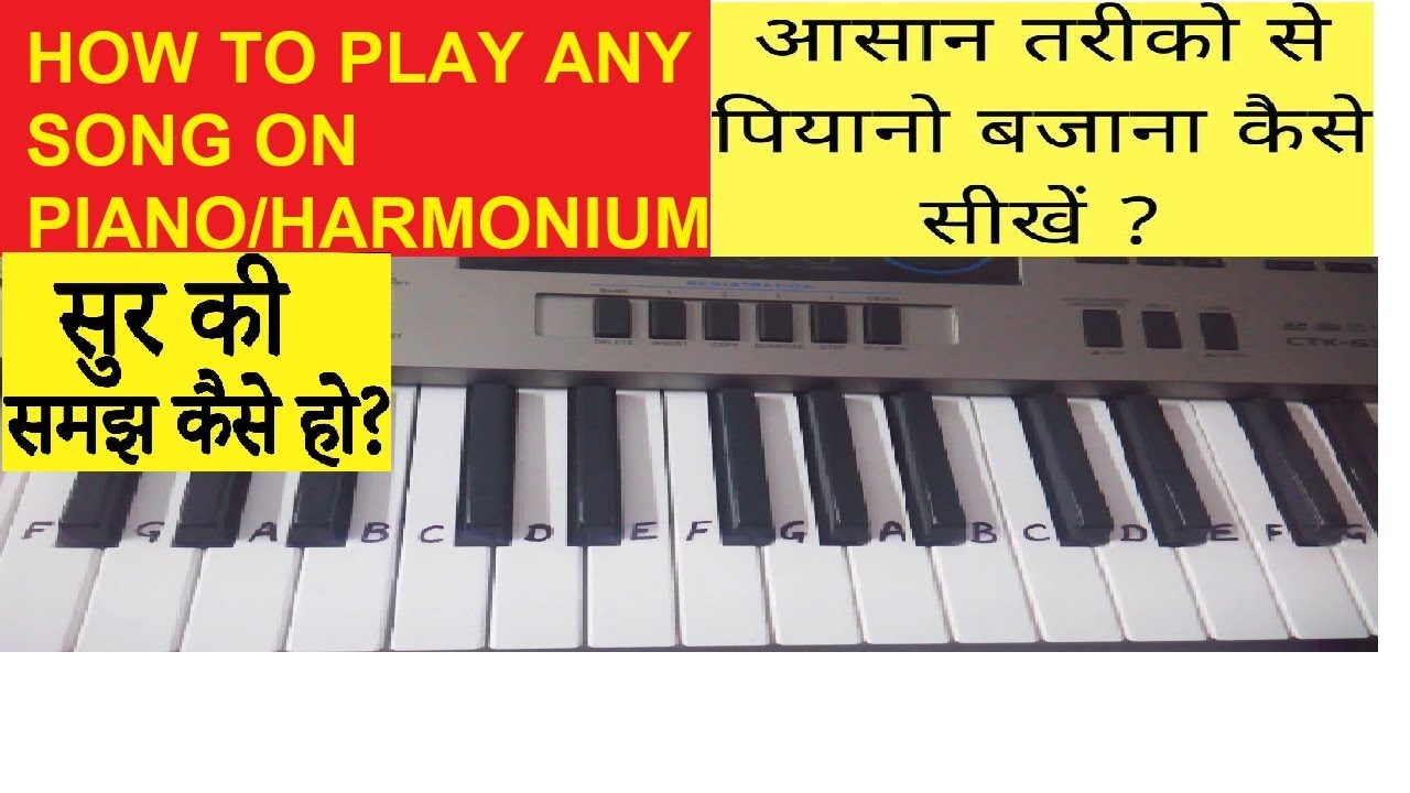 How to Play any song |Tutorial|Piano|Harmonium|Very easy for Beginners