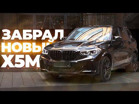 БЛОГ#4 ЗАБРАЛ BMW X5M - первые впечатления и МИНУСЫ! Мой Самый дорогой UNBOXING интернет-покупки!!