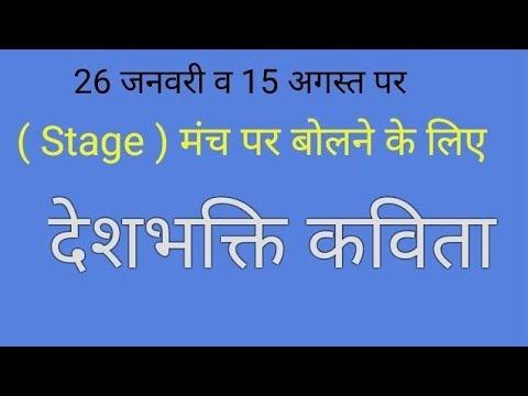देशभक्ति कविता हिन्दी में। मंच पर बोलने के लिए। deshbhakti kavita for stage (chphtc new) shayari