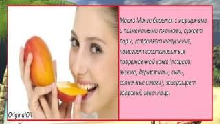 видео Манго масло