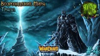 Warcraft 3 Возрождение Мира прохождение. Тралл [#4]