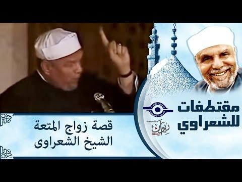 الشيخ الشعراوي | قصة زواج المتعة