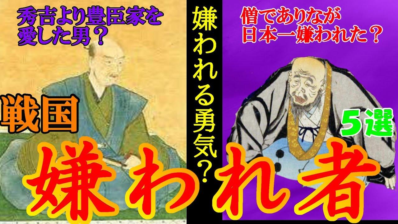 【歴史解説】戦国の嫌われ者!5選!! 嫌われるのも時には大事!?【MONONOFU物語】