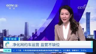 [天下财经]净化网约车运营 监管不缺位| CCTV财经