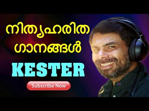 7 Non Stop Super Hit Malayalam Christian Devotional Songs | Kester Hits