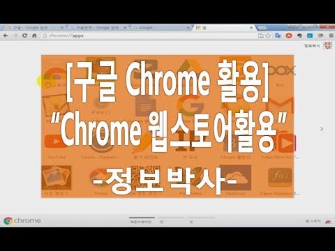 [구글Chrome활용]구글 크롬웹브라우저 검색, 번역, 웹스토어 활용법