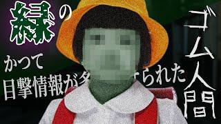 緑の人間が多数目撃されていた話(ゴム人間)【オカルト/都市伝説系】