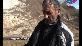 В Акушинском районе под камнепадом погибла семья из 3-х человек. Тела людей до сих пор не найдены