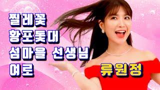 Download lagu 류원정 트로트 메들리6 (Ryu Wonjeong Trot Medley6) 4곡 연속감상[4K]