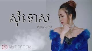 សុំទោស - Somtos Cover by Virak Nich