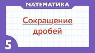 15 -  Сокращение дробей  ( Математика - 5 класс )