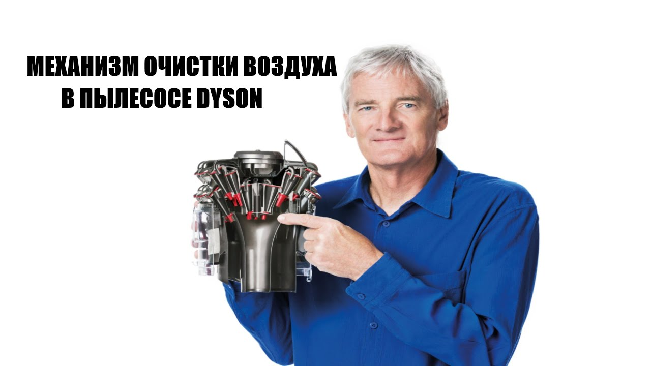 Dyson очистка воздуха дайсон дс 52