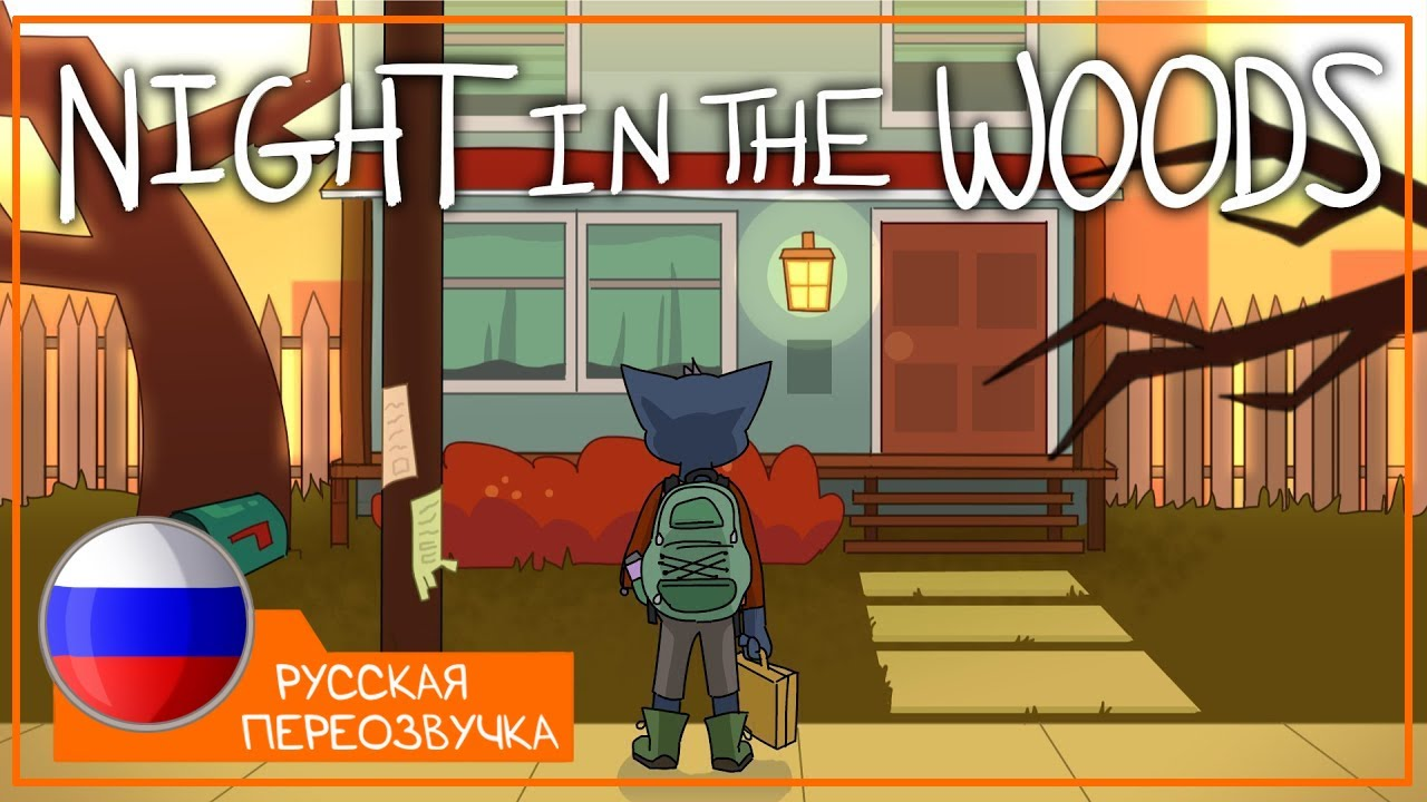 Night in the Woods Animated Tribute (Rus Dub)