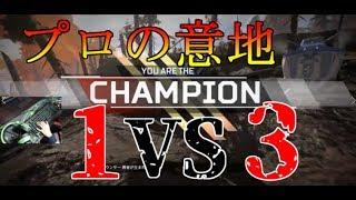 【ApexLegends】プロゲーマーの意地!1対3からのチャンピオン!【カメラ付き】