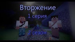 "Minecraft сериал: ""Вторжение"" 2 сезон, 1 серия. (Minecraft Machinima)"