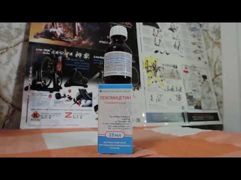 Левомицетин - спиртовой раствор, отличный антибиотик для местного применения.