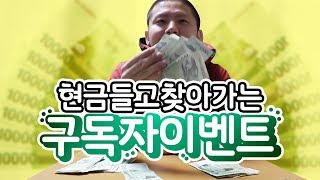 철구가 현금들고 직접 찾아가는 첫 구독자 이벤트! Subscription Event thumbnail