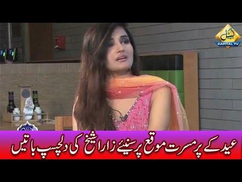CapitalTV: Interesting Conversation With Zara Sheikh