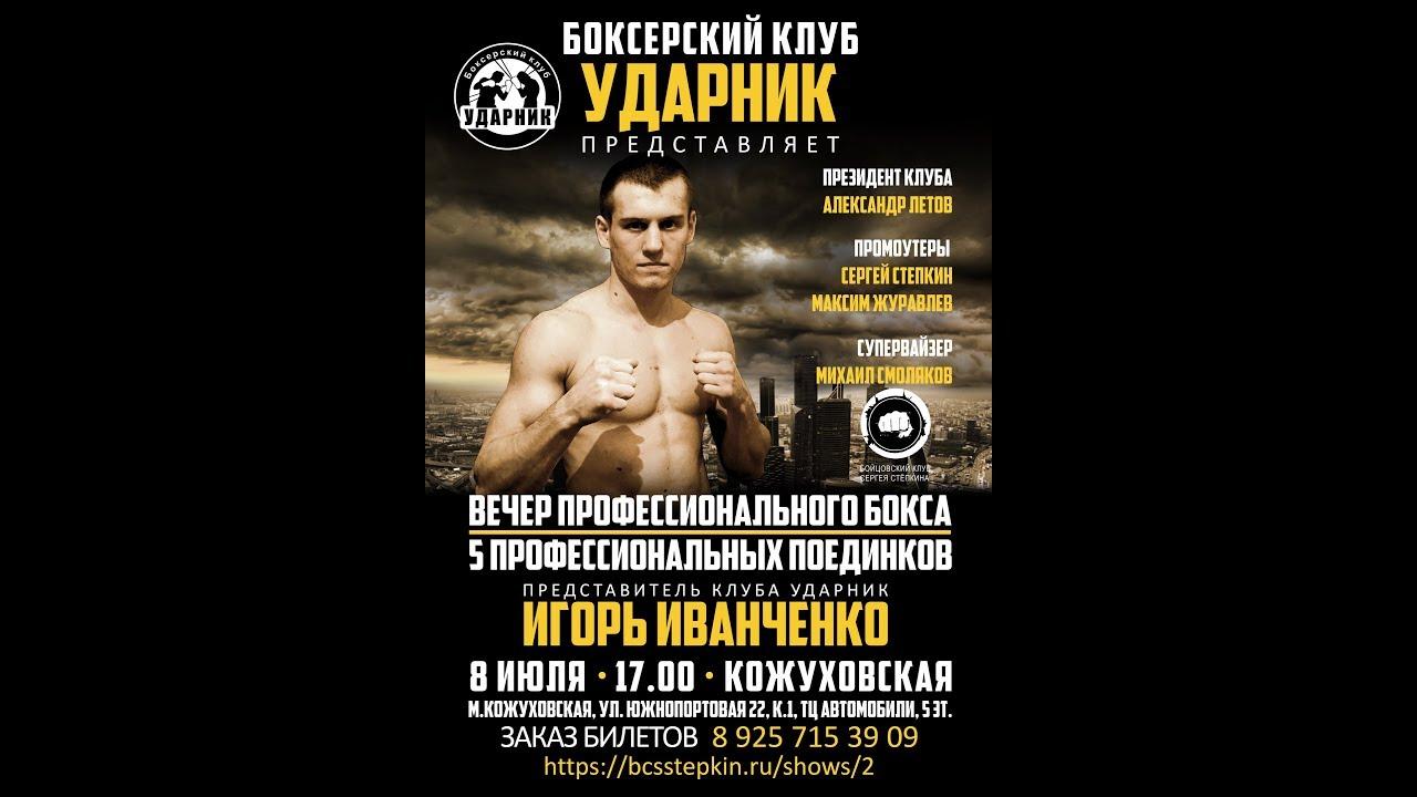 «Профессиональный Бокс Последние Бои Смотреть Онлайн» / 2014