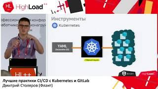 Лучшие практики CI/CD с Kubernetes и GitLab / Дмитрий Столяров (Флант)