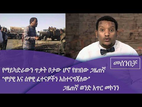 የማይካድራውን ጥቃት ቦታው ሆኖ የዘገበው ጋዜጠኛ በመሰንበቻ ፕሮግራም Fm Addis 97.1|