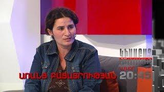 Kisabac Lusamutner anons 11.01.18 Aranc Bacatrutyan