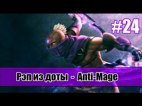видео: Рэп из доты #24 - anti-mage (Антимаг) [song]