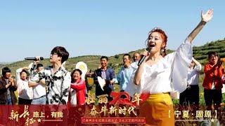 [壮丽70年 奋斗新时代]歌曲《中国美》 演唱:玖月奇迹| CCTV综艺